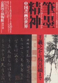 Hitsuboku