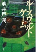Ikeido11